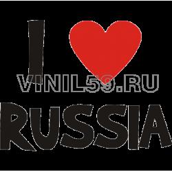 3508. Я люблю Россию