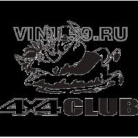 3512.   СLUB 4х4