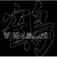 3539. Иероглиф  Журавль