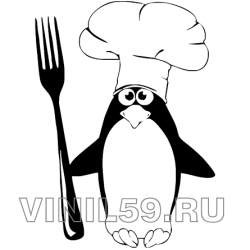 3631. Пингвин с вилкой