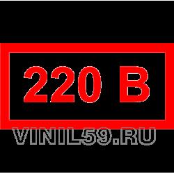 3654. Знак 220В