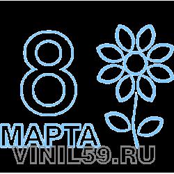3682. 8 Марта