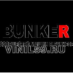3687. BUNKER. Сообщество машин в бункере