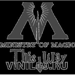3806. Министерство Магии