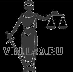 3940. Символ Правосудия.