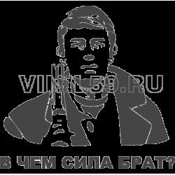 3954. Сергей Бодров младший. В чем сила брат?