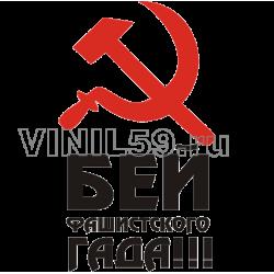 3992. Бей фашистского гада!!!
