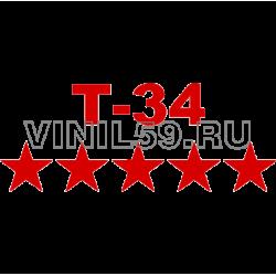 3993. Т-34