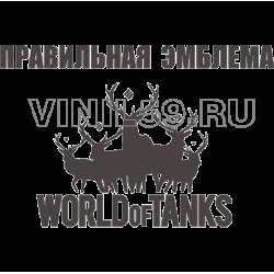 4188. WORLD of TANKS. Правильная эмблема