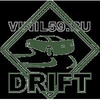 4241. Дрифт