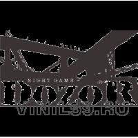 4332. DOZOR, ночная командная  игра