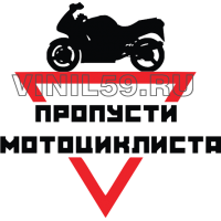 4373.  Знак Пропусти мотоциклиста