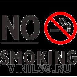 4624. Знак указатель   NO SMOKING,  Не курить