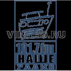 4859. Наше радио 101,7 fm