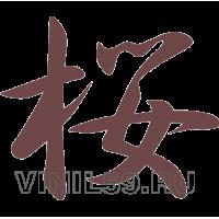 4887. Иероглиф  Сакура