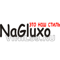 4920. NaGluxo это наш стиль