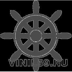 4981.   Штурвал корабля