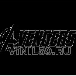 5018. AVENGERS, Мстители