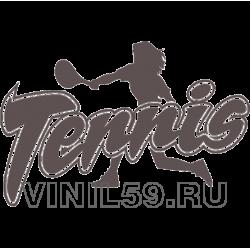 5026. Теннис