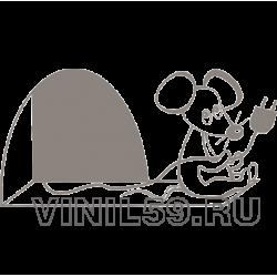 5048. Мышь с вилкой