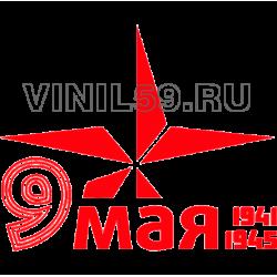 5097. 9 Мая