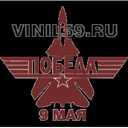5098. 9 Мая  Победа