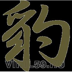5115. Иероглиф Леопард