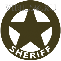 5247. Шериф