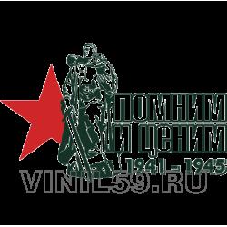 5274. Памятник Русскому солдату. Помним и ценим.