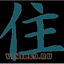 5532. Иероглиф Жить
