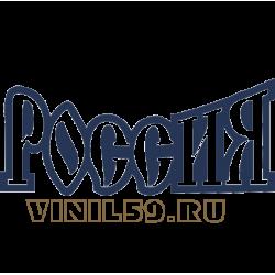 5587. Россия