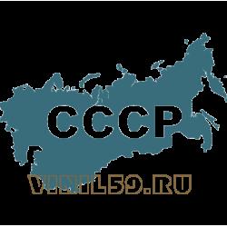 5589. СССР