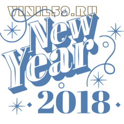 5652. New Year 2018. С новым 2018 годом!