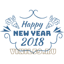 5653. New Year 2018. С новым 2018 годом!*