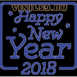 5654. New Year 2018. С новым 2018 годом!*