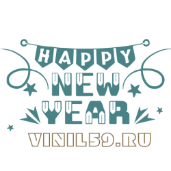 5655. New Year. С новым годом!