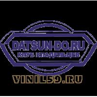 5720. DATSUN-DO.RU  Клуб владельцев
