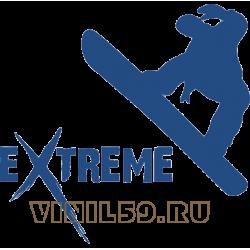 5758. Сноубордист  EXTREME