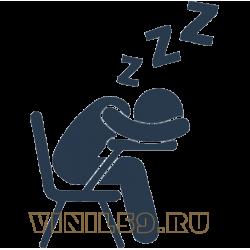 5805. Спящий студент. Образ