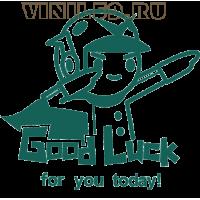5847. Good Luck for you today!  Удачи вам сегодня!