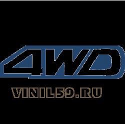 5957. 4WD