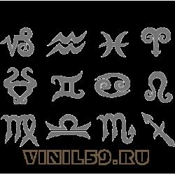 5966. Символы знаков Зодиака на выбор