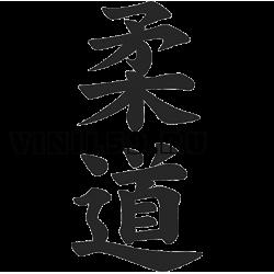 6001. Иероглиф Дзю-До