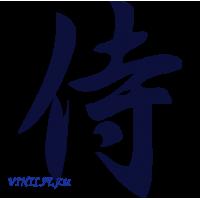6011. Иероглиф Самурай
