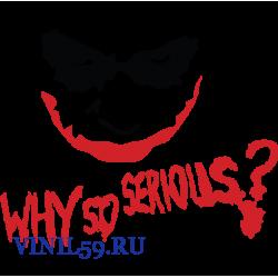 6124. WHY SO SERIOUS? Почему такой серьёзный?