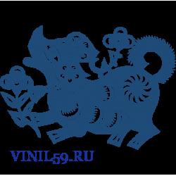 6139. Знак китайского зодиака Собака
