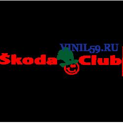 6166. Наклейка  Skoda Club