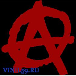6185.  Символ Анархии. Анархия-мать порядка