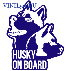 6188. HUSKY on BOARD. Хаски на борту
