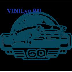 6218. Волга 60 лет